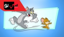 Tom And Jerry 2015