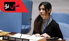 كلمة الأيزيدية العراقية نادية مراد في مجلس الأمن