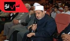 برنامج حديث شيخ الأزهر: فضيلة الإمام الدكتور أحمد الطيب متحدثا عن الطلاق الشفهي
