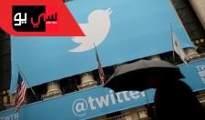 طريقة توثيق حسابات تويتر Twitter بالعلامة الزرقاء
