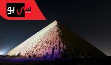 Secrets of the Egyptian Pyramids