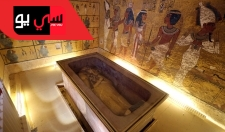 Tutanchamon Trailer