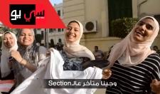 فاكر أيام الكلية | صيدلة القاهرة 2016