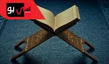 سورة مريم للشيخ عبدالرحمن السديس امام الحرم المكي الشريف