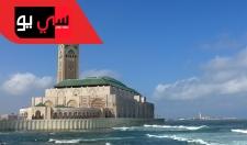 الى مسجد الحسن الثاني - أكبر مسجد في المغرب