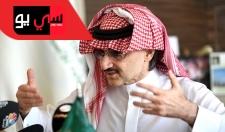 Saudi Prince Says Trump Could Improve U.S. Relations With Arab World