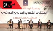 الملتقى الشعري العربي العراقي - بمناسبة يوم الشعر العالمي /حفل الافتتاح